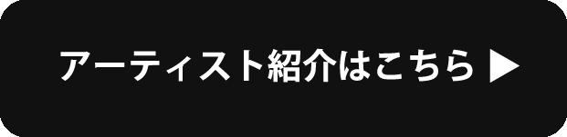 アーティスト紹介