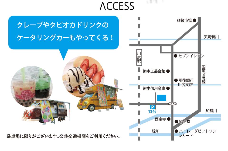 アートの居場所 くまもとアートマーケット2020 in川尻